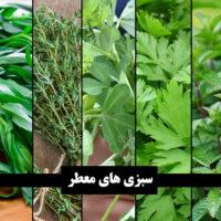 سبزی معطر پاک شده و خرد شده ( 1 کیلو )