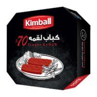 کباب لقمه 70 درصد گوشت گوساله کیمبال 500 گرمی