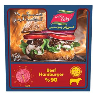 همبرگر 90 درصد گوشت کوروش پروتئین